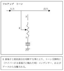 フルアップ・トーン・ポット 回路図.jpg