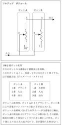 フルアップ・ボリューム・ポット 回路図.jpg