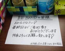 水平線の花火と音楽FINAL (1).JPG