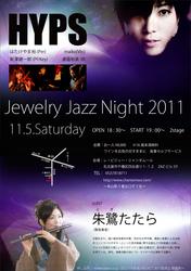 Jewerly_Jazz_Night_2011_[1].jpg